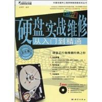 硬盘实战维修从入门到精通(DVD)