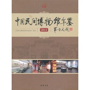 中国民间博物馆年鉴.2011