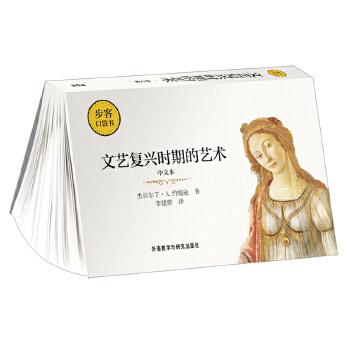 文艺复兴时期的艺术(中文本)(步客口袋书)