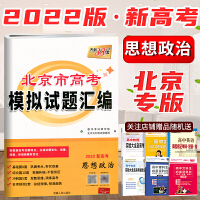 天利38套 2020版北京市高考模拟试题汇编 思想政治 北京高考模拟卷 详解 高三总复习