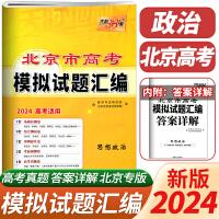 天利38套 2021版北京市高考模拟试题汇编 思想政治 北京高考模拟卷 详解 高三总复习