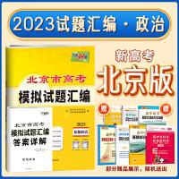 天利38套 2022版北京市高考模拟试题汇编 思想政治 北京高考模拟卷 详解 高三总复习