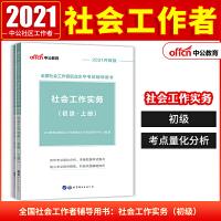 中公教育2021全国社会工作者职业水平考试:社会工作实务(初级)(升级版)