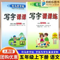 司马彦字帖五年级上册下册写字课课练语文套装2册人教版