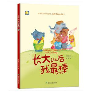 长大以后我最棒精装硬皮硬壳绘本 充满温情的儿童故事 儿童读物0-1-2-3-4-5-6岁幼儿园启蒙早教儿童启蒙绘本故事书