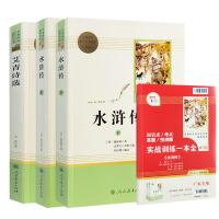 包邮全新版 名著阅读课程化丛书水浒传+艾青诗选两本套装统编语文教材配套阅读九年级上册人教社