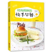 �r尚��咪的快手早餐 辜惠雪 9787555224457
