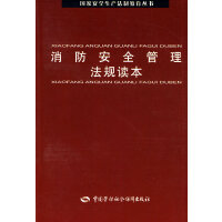 消防安全管理法规读本