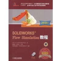 SOLIDWORKS Flow Simulation教程(2015版)