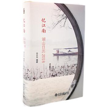 忆江南:湖山日历2018一本可以做手账的江南摄影日历,跟随宋乐天的眼,感受四季流转,天天与美对话