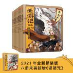 西游记绘本精装版(1-8册)