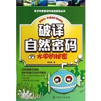 破译自然密码(水中的秘密)/青少年*读的自然探秘丛书