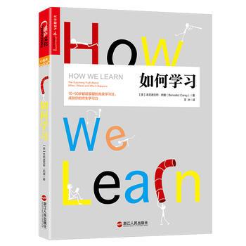 【正版】如何学习  本尼迪克特·凯里 【客服电话:0592-5662717,欢迎咨询!】