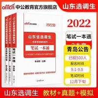 中公教育2021山东省选调生招录考试用书:笔试一本通+历年真题精解+全真模拟试卷 3本套