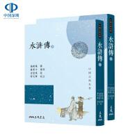 [台版]水�G��(全二��) 繁体版/施耐庵/三民��局/中国古典四大名著 水浒传