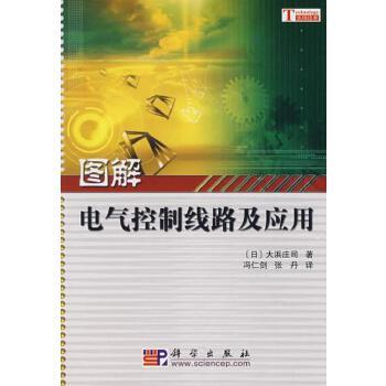 【二手旧书9成新】图解电气控制线路及应用 (日)大浜庄司,冯仁剑,张丹 科学出版社 9