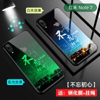 红米note7手机壳套 红米NOTE7保护壳 redminote7夜光钢化玻璃镜面硅胶软边全包防摔外壳保护套