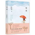 【新书店正版】 张小娴:相逢 张小娴 北京十月文艺出版社 9787530215272