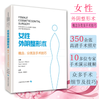 现货 女性外阴整形术概念分类及手术技巧上海科学技术出版社整形外科美容外科妇产科皮肤科等阅读参考书籍97875478452