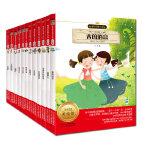 中国名家名作篇 注音版 新课标名著(12册套装)小书坊系列必读