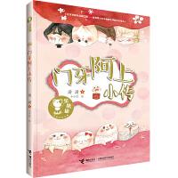 金熊猫儿童文学书系・门牙阿上小传