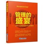 管理的盛宴――100个经典管理理论的极简解读