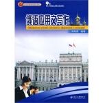 俄语应用文写作 周海燕著 9787301157558 北京大学出版社教材系列