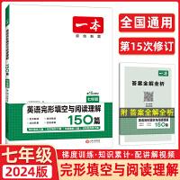 赠实物四本 2020版开心英语一本英语完形填空与阅读理解150篇七年级 第11次修订 7年级英语阅读理解与完形填空15