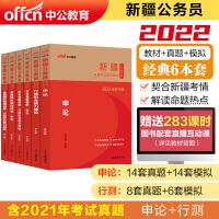 中公教育2020新疆公务员考试用书申论行测教材+历年真题+全真模拟试卷6本套
