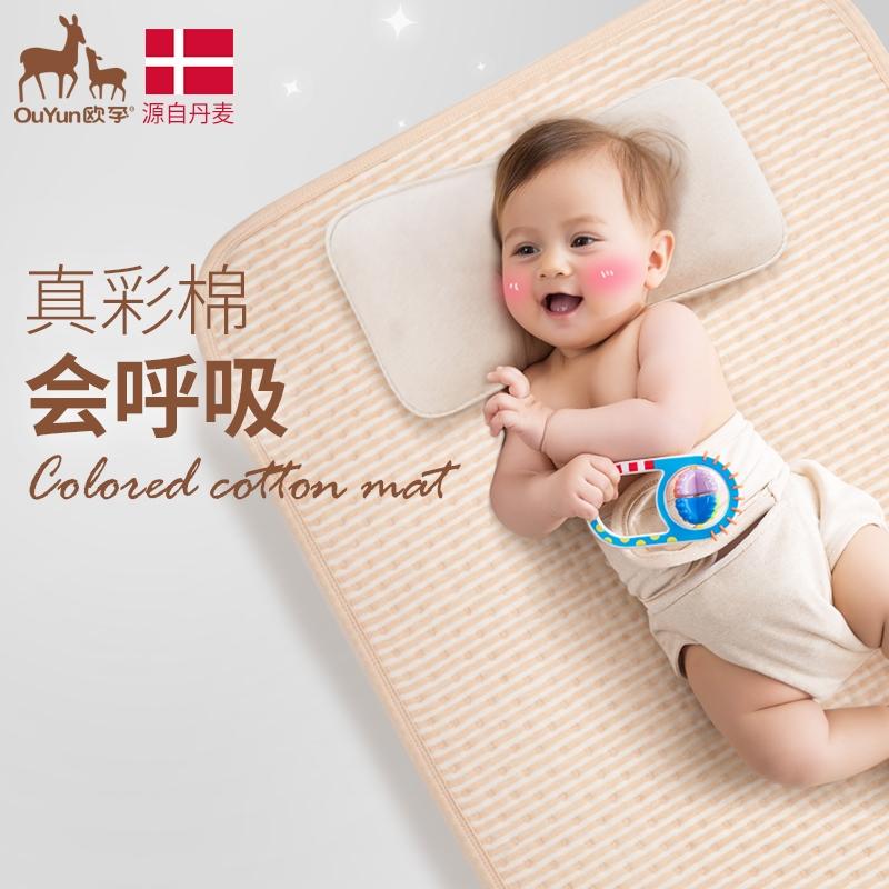 欧孕彩棉婴儿隔尿垫夏季宝宝尿垫防水透气儿童纯棉可洗床垫天然彩棉 隔尿透气 安全放心 换洗方便