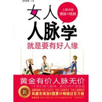 【二手旧书8成新】女人人脉学:就是要有好人缘 猫眼娜娜 9787543047389 武汉出版社