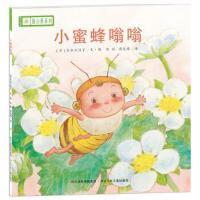 【二手旧书9成新】蒲公英系列:小蜜蜂嗡嗡 长谷川佳子,彭懿,周龙梅 河北少年儿