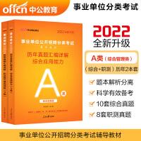 中公教育2020事业单位分类考试A类套装:职业能力倾向测验+综合应用能力(历年真题)A类 2本套