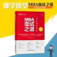 北航2019MBA MPA管理类经济类联考MBA面试之道18天通关指南MBA面试指南
