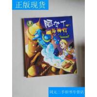 【二手旧书9成新】阿拉丁与神灯/严明堂陕西旅游出版社
