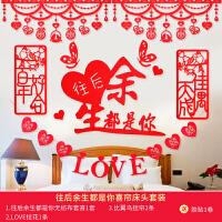 婚庆用品婚房客厅装饰结婚婚礼床头电视背景墙创意布置喜字套装 【】喜帘床头套装 适用床头,沙发,电视背景墙等