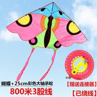蝴蝶风筝风筝风筝线轮大蝴蝶风筝线轮2.2米易飞