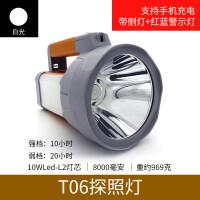 手电筒强光家用超亮户外照明灯便携防水远射可充电5000手提探照灯 T06【10W L2灯芯 8000毫安电池 】