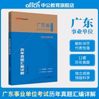 中公教育2021广东省事业单位公开招聘工作人员考试:历年真题汇编详解(全新升级)