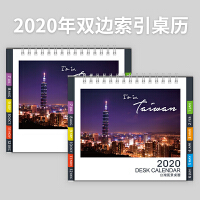 2020年双边索引桌历桌面台历带月份索引页日历记事月历