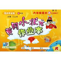 六年级语文(上R同步作业类新修订)/黄冈小状元作业本