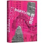 """甲骨文丛书・巴比伦:美索不达米亚和文明的诞生 那个被《圣经》称为""""伊甸园""""的地方,那个人类文明起源之地――美索不达米亚"""