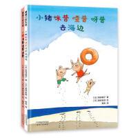 蒲蒲兰绘本馆 小猪咪普喳普呀普系列全套2册 精装硬皮绘本 3-6周岁幼儿早教启蒙绘本三只小猪与爸爸妈妈-轻松又温暖的甜