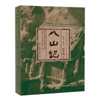 正版包邮 八山记 诗人雷平阳继《普洱茶记》后再探寻普洱茶的血脉与历史 发掘八大茶山的隐世之谜 茶文化书籍 中国现当代随笔