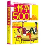 健康怀孕500问(当当网金牌怀孕书!实用、速查、全面、权威)