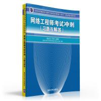 网络工程师考试冲刺(习题与解答)(全国计算机技术与软件专业技术资格(水平)考试参考用书)