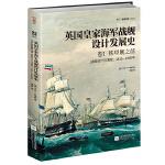 英��皇家海��鹋��O��l展史.卷1,�F甲�之前:�鹋��O��c演�,1815―1860年