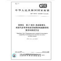轮椅车 第21部分:电动轮椅车、电动代步车和电池充电器的电磁兼容性要求和测试方法GB/T 18029.21-2012