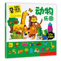 动物乐园 有趣的情景立体手工小动物模型制作创意diy幼儿园美术手工教材书儿童益智游戏3D立体纸模馆趣味纸立方