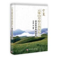 【按需印刷】-宁夏云雾山草原自然保护区综合科学考察报告